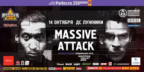 Massive Attack в Москве